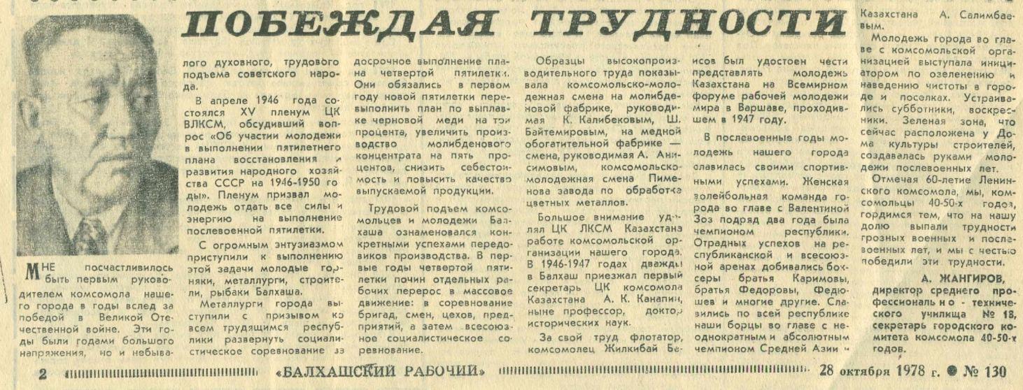 1.Жангиров, А. Побеждая  трудности .