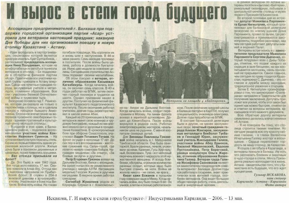 4.Искакова, Г. И вырос в степи город будущего .