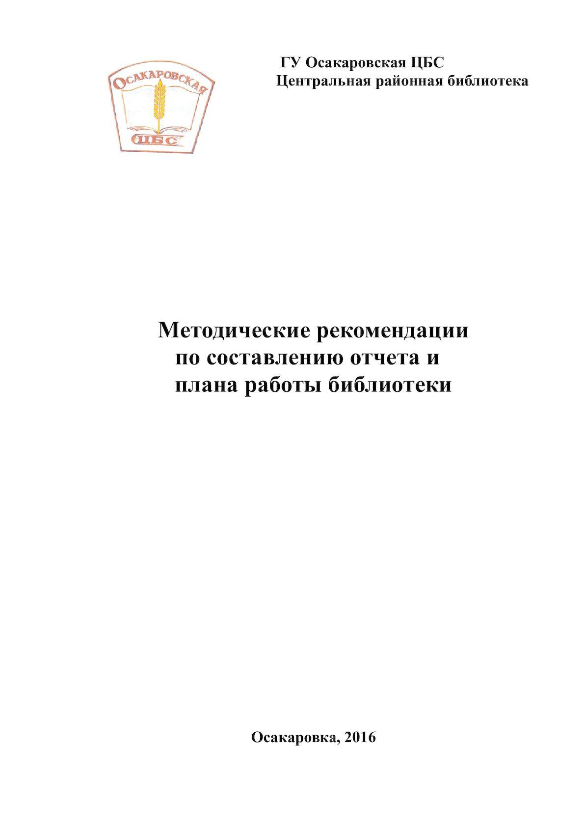 Методические рекомендации по составлению годового отчета и плана работы библиотеки