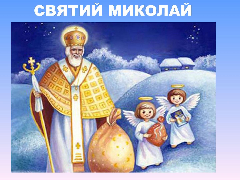 Поздравления до дня миколая