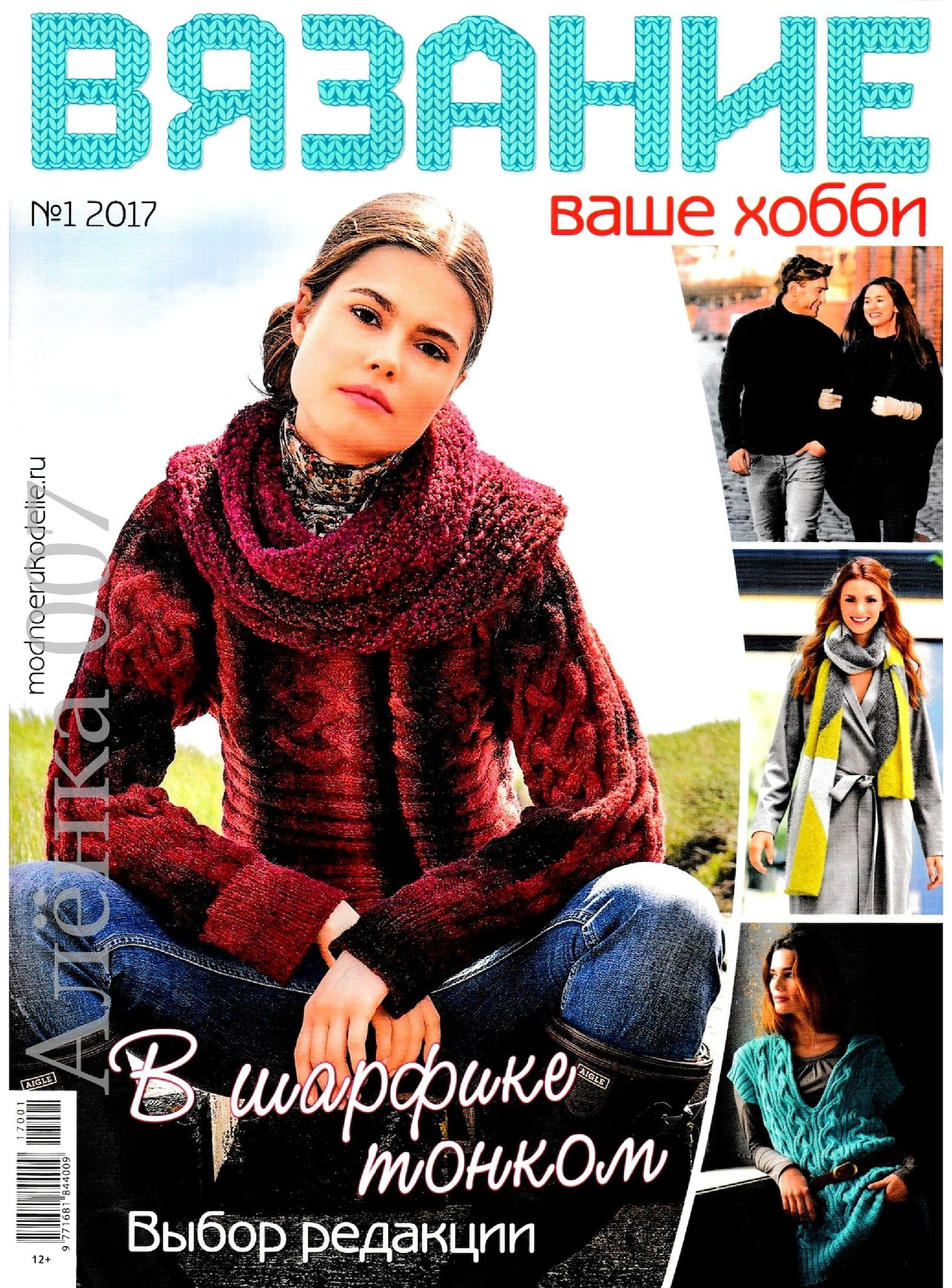 Журнал вязание 2017 скачать бесплатно
