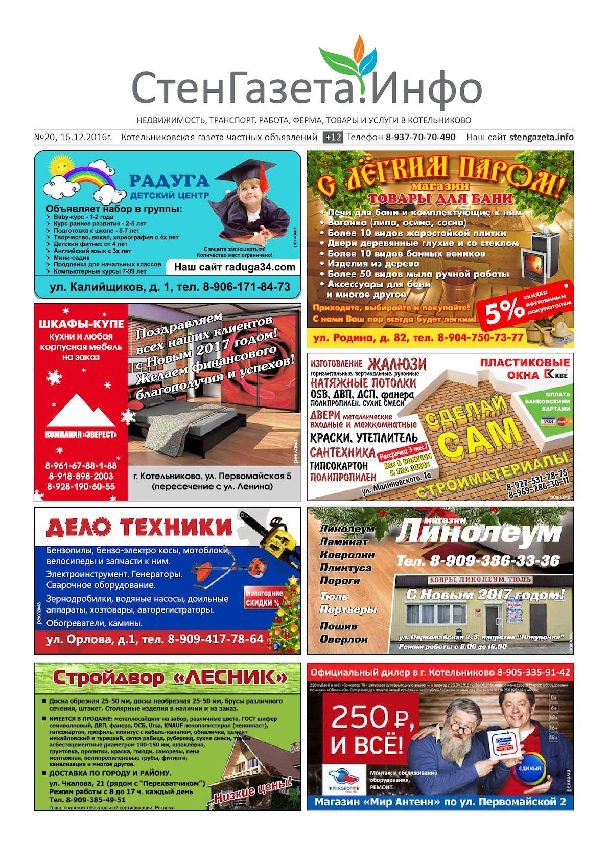 котельниково газета объявлений