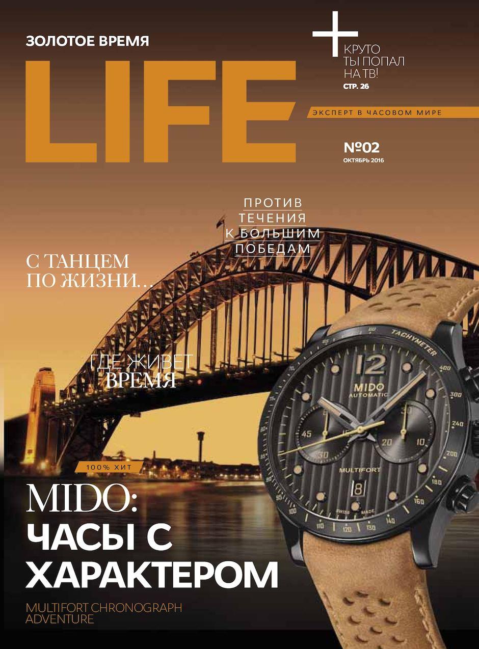 Золотое Время Life 02(02)