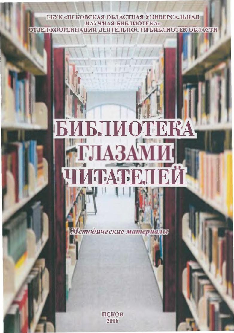 Библиотека глазами читателя