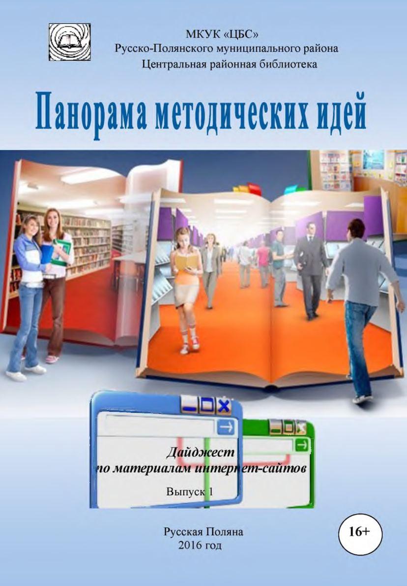 Библиотечные идеи. Метод. рекомендации.