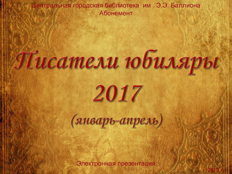 Писатели юбиляры 2017