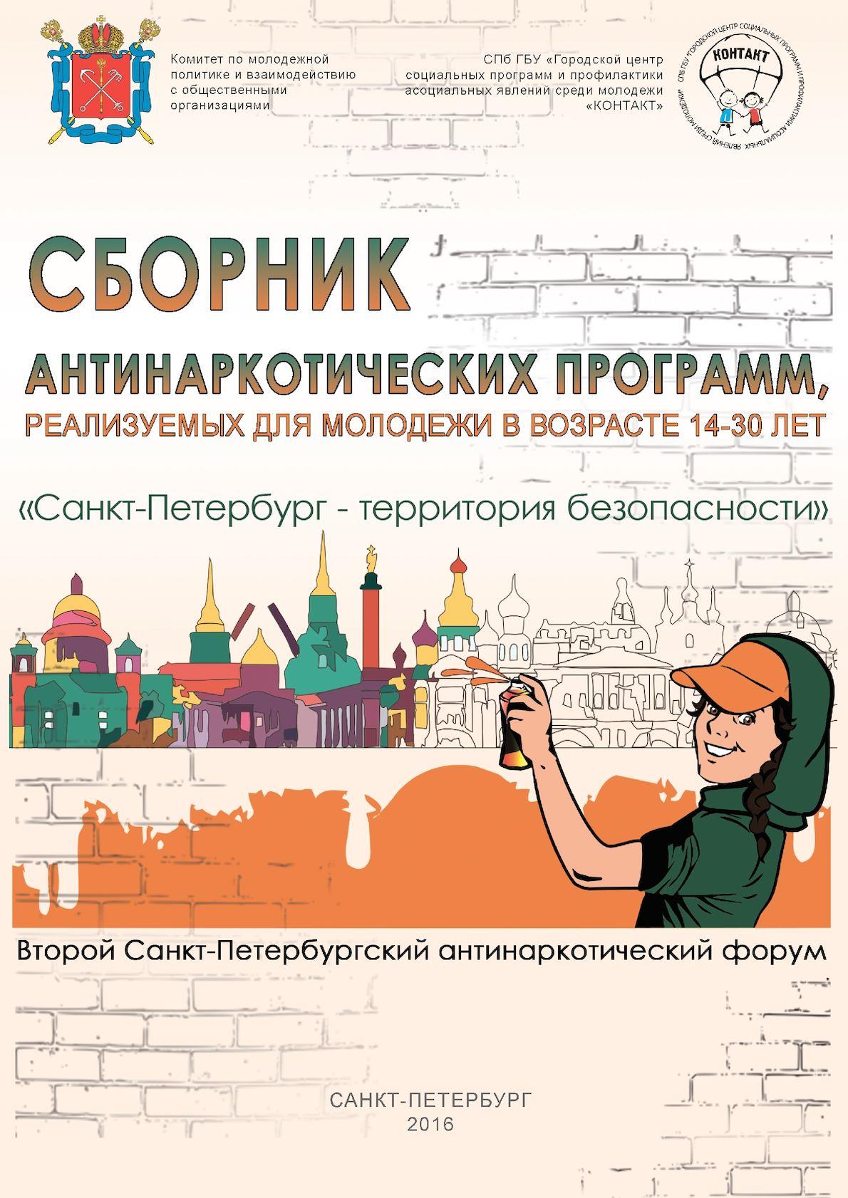 """Сборник антинаркотических программ, реализуемых для молодёжи в возрасте 14-30 лет """"Санкт-Петербург - территория безопасности"""""""