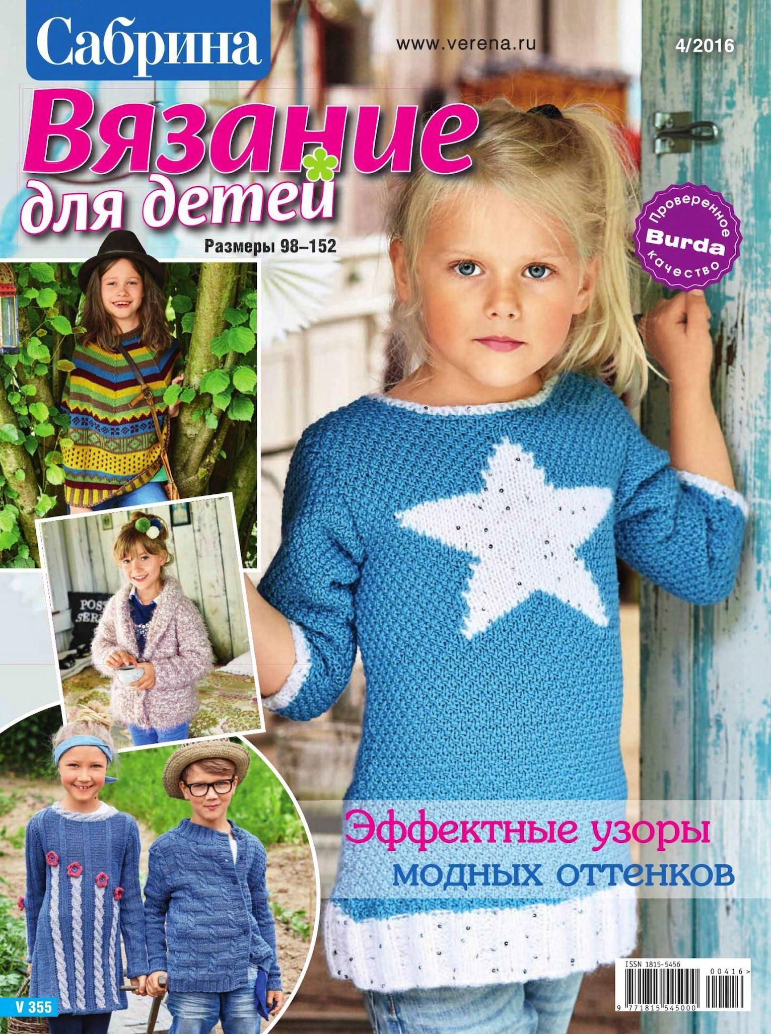 зимняя одежда б у для детей финская