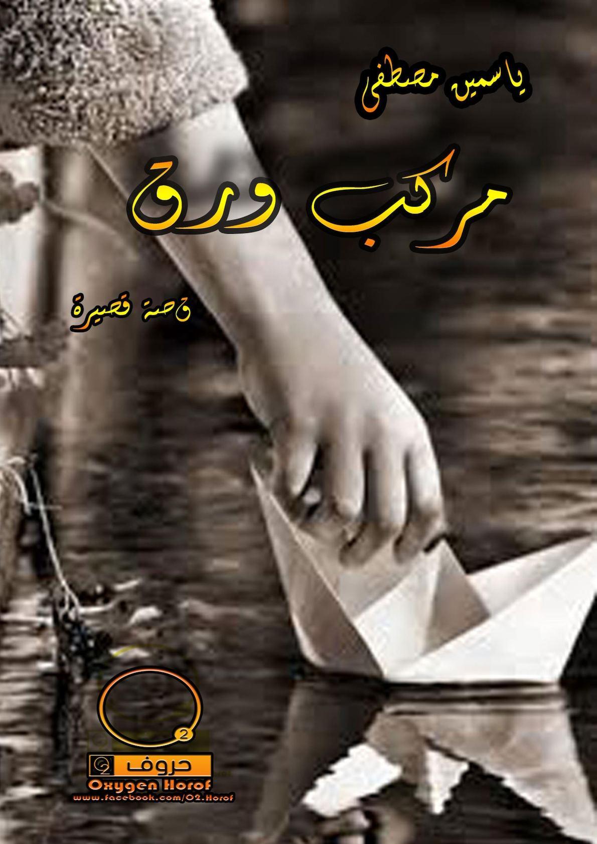 أكسجين حروف - ياسمين مصطفى/ مركب ورق