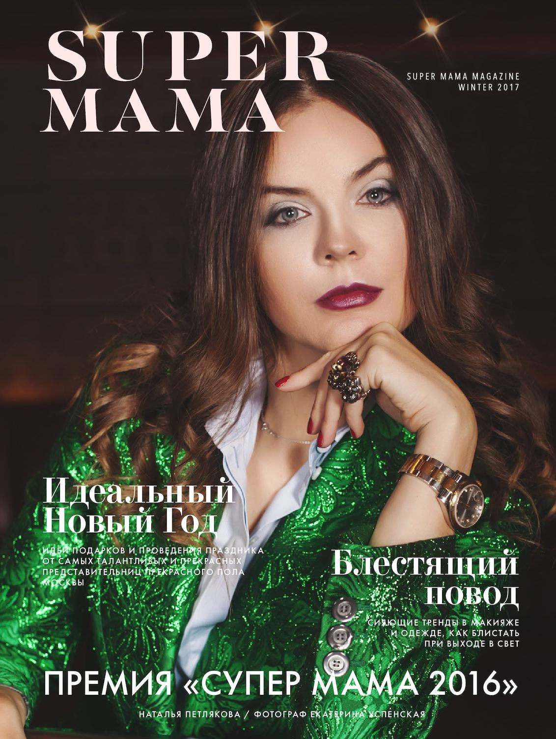 Super Mama Issuu 1 Moscow 2