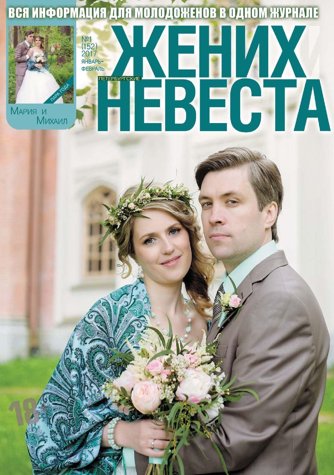 Свадебные приметы  свадебный портал Жених и Невеста