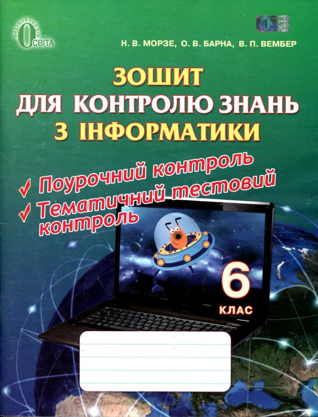 Зошит для контролю знань з інформатики, 6 кл..