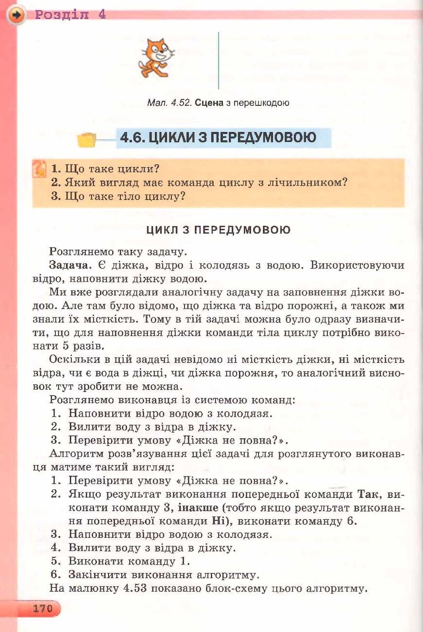 параграф 4.6