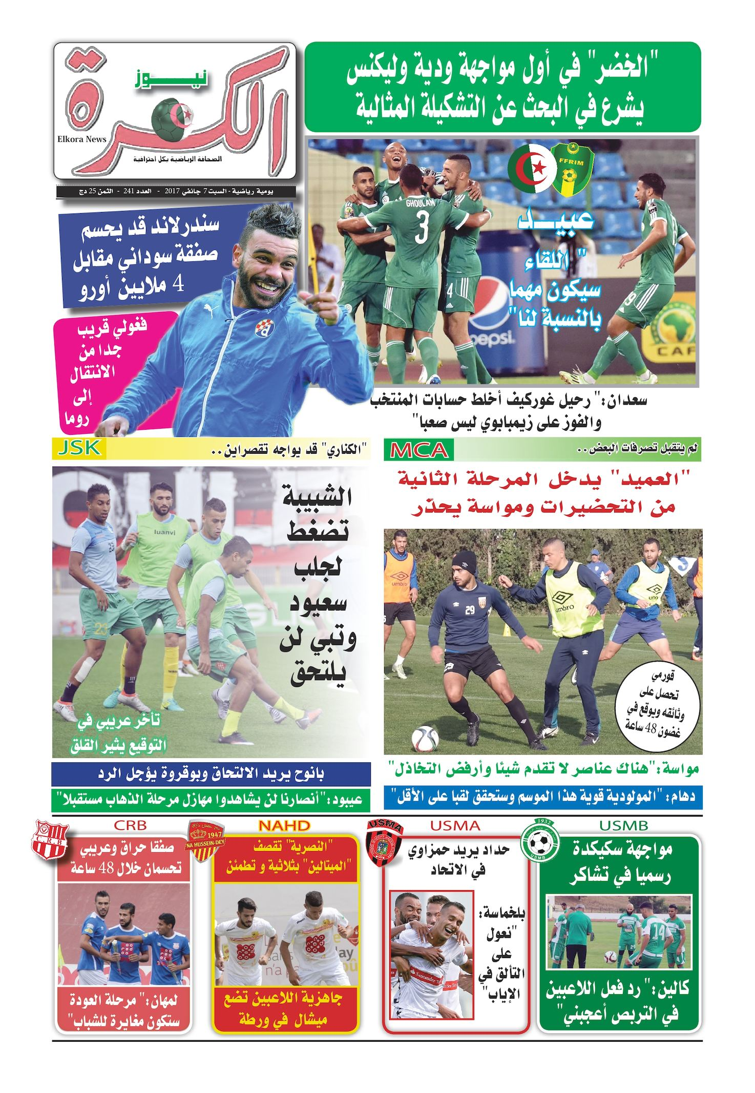 el kora news le 07-01-2017