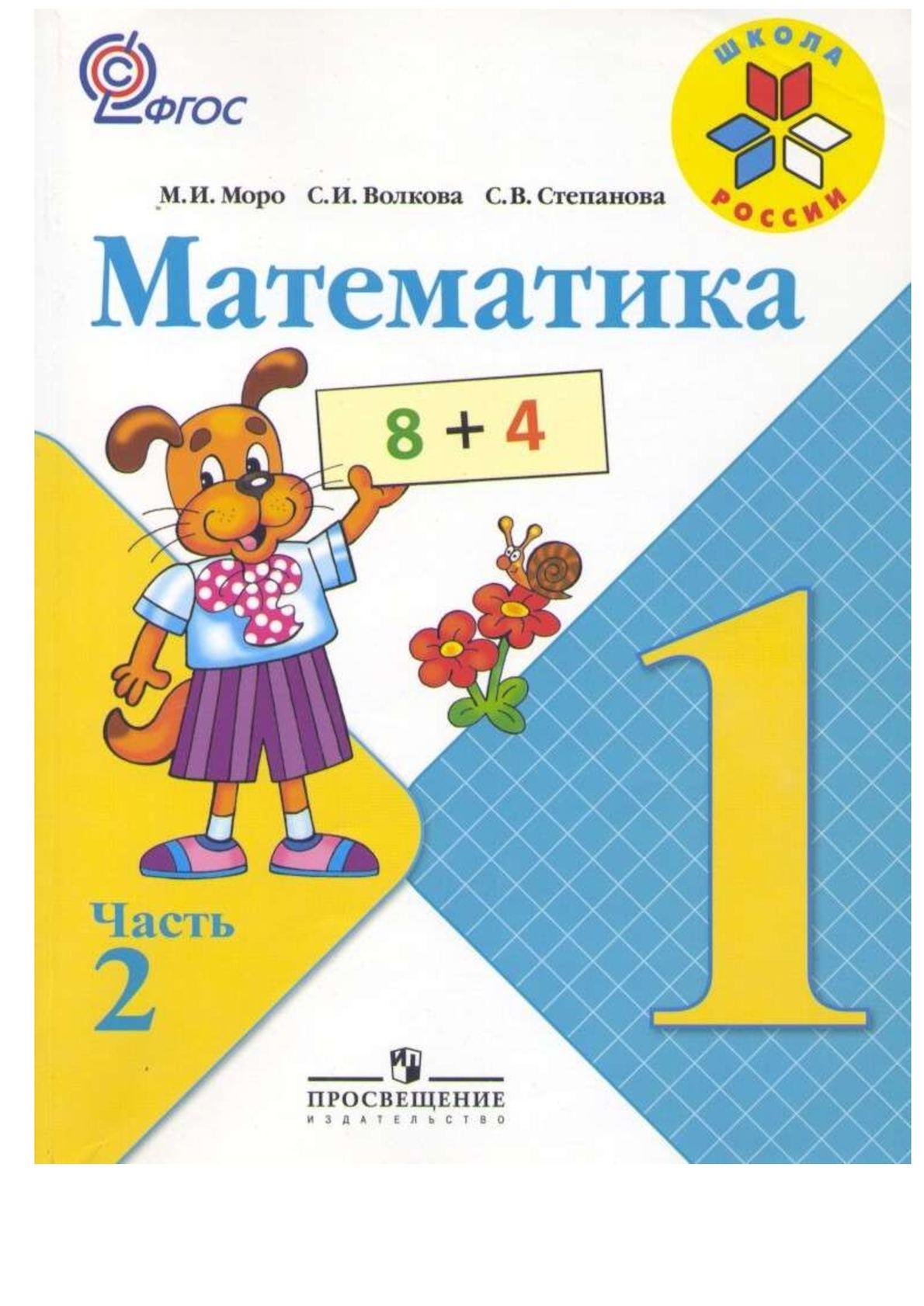 решебник по математике 1 класса 2 часть моро волкова учебник