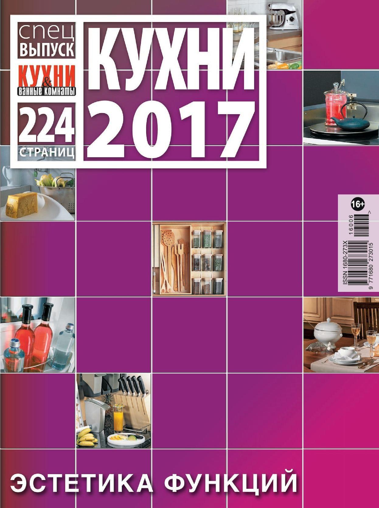Кухни 2017 СПЕЦВЫПУСК