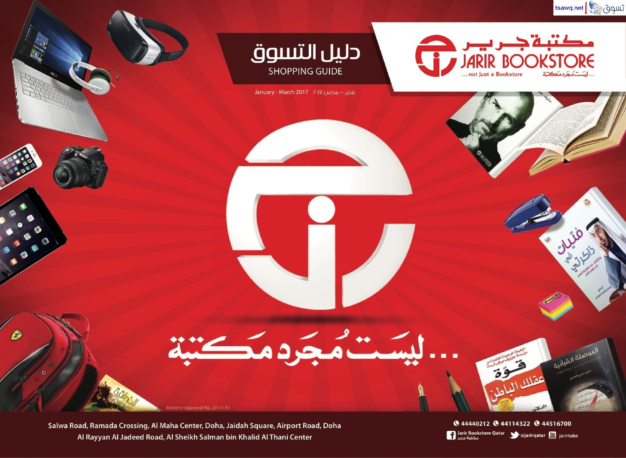 054ab8bba دليل التسوق من جرير قطر يناير مارس 2017 عدد 76 صفحة أحدث تكنولوجيا وغيرها |  تسوق نت