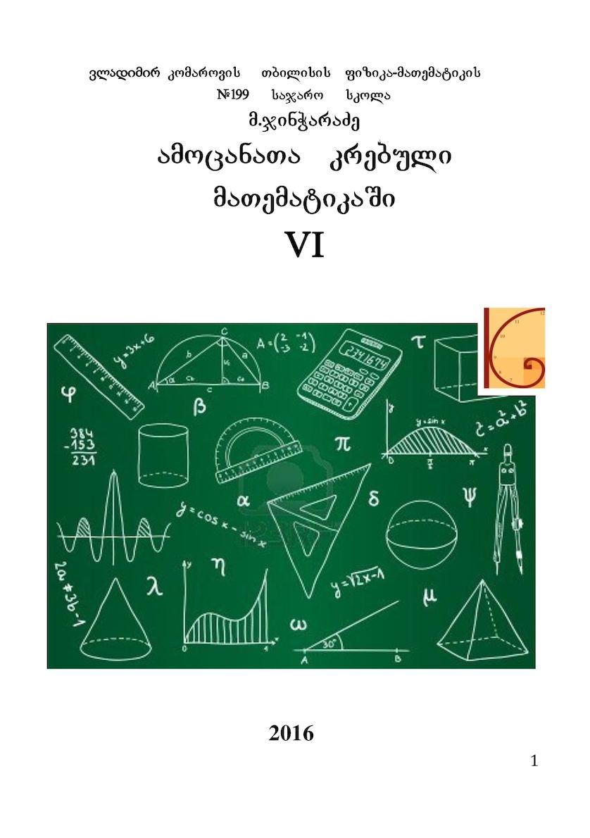 კომაროვის სკოლის ამოცანათა კრებული VI კლასი