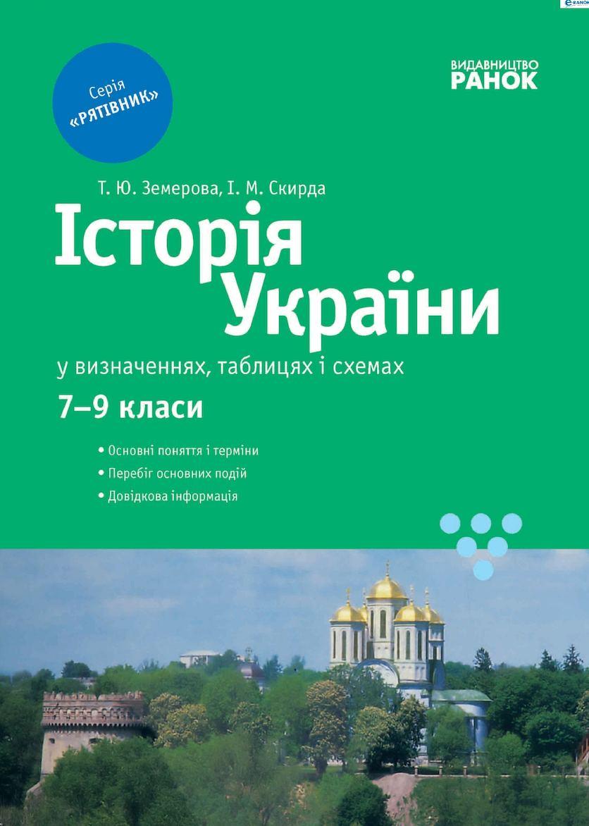 Історія України 7 9 класи Довідник Ранок.