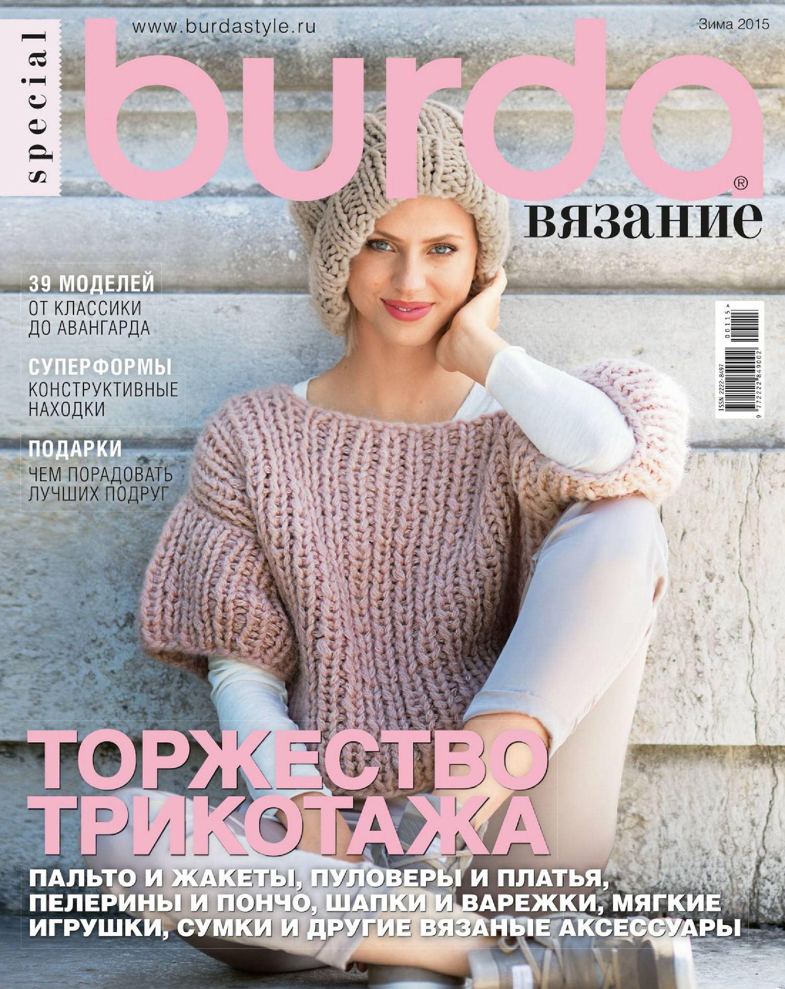 Женские журналы вязание на спицах