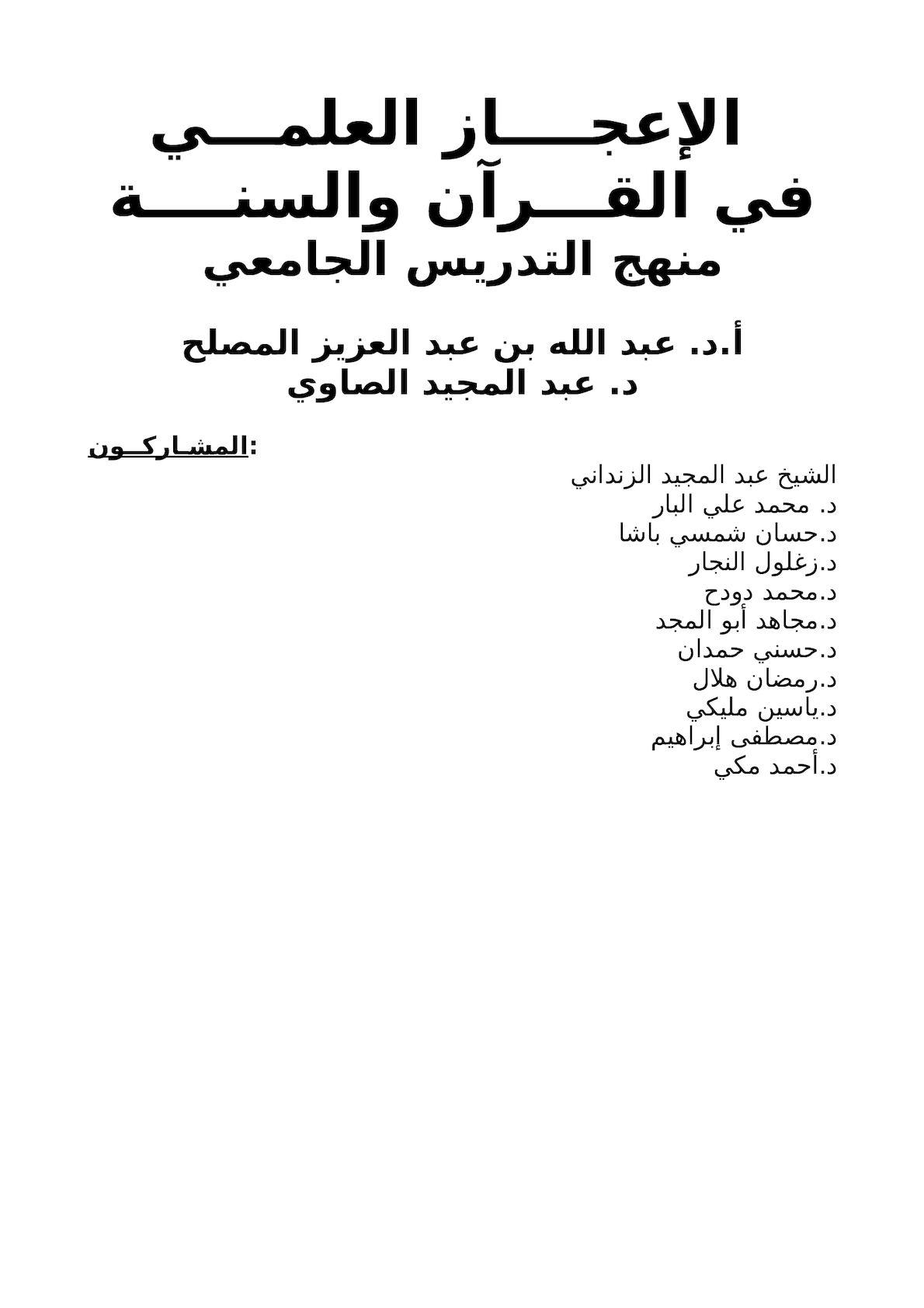 Calaméo الإعجاز العلمي في القرآن والسنة Docx1