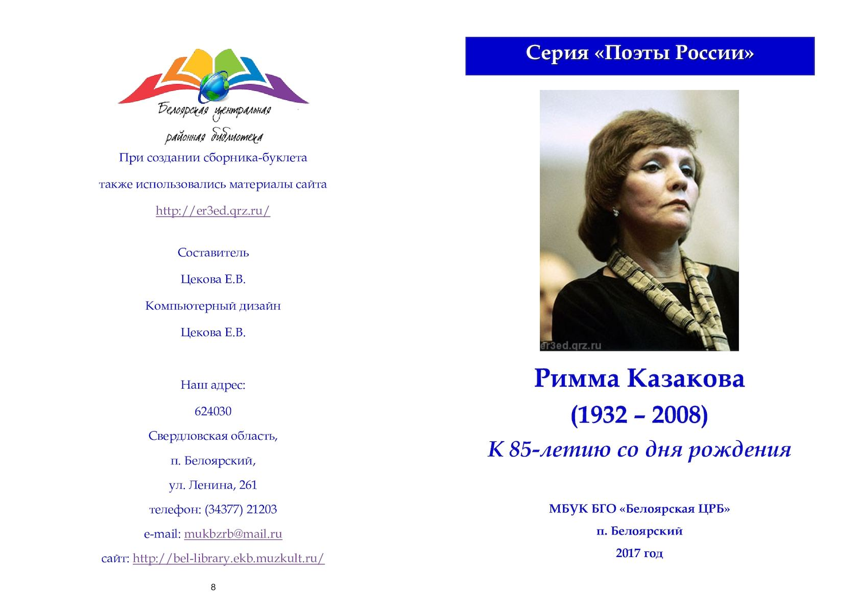 Сборник-буклет к 85-летию со дня рождения Риммы Казаковой