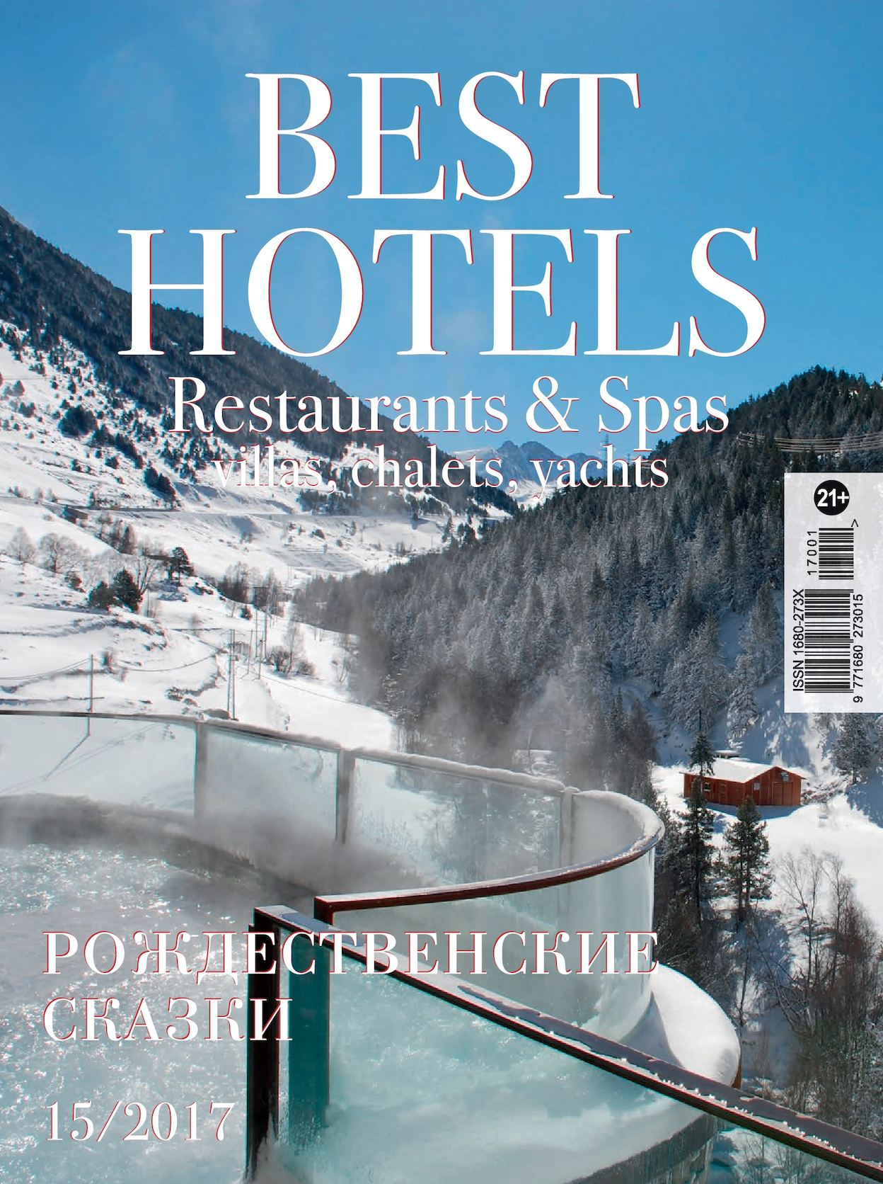 Best Hotels 15/2017 - Рождественские сказки