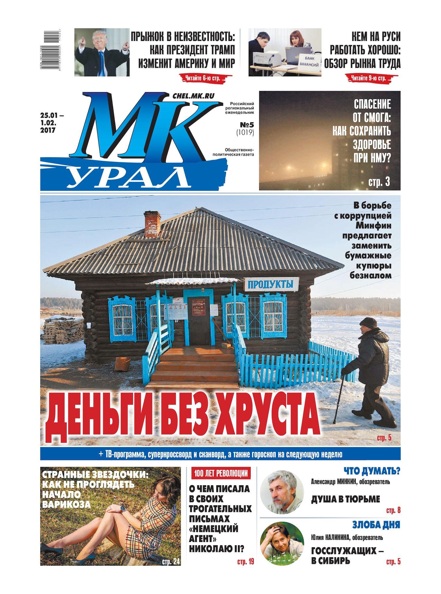 Делом Калинина занимается генпрокуратура Украины