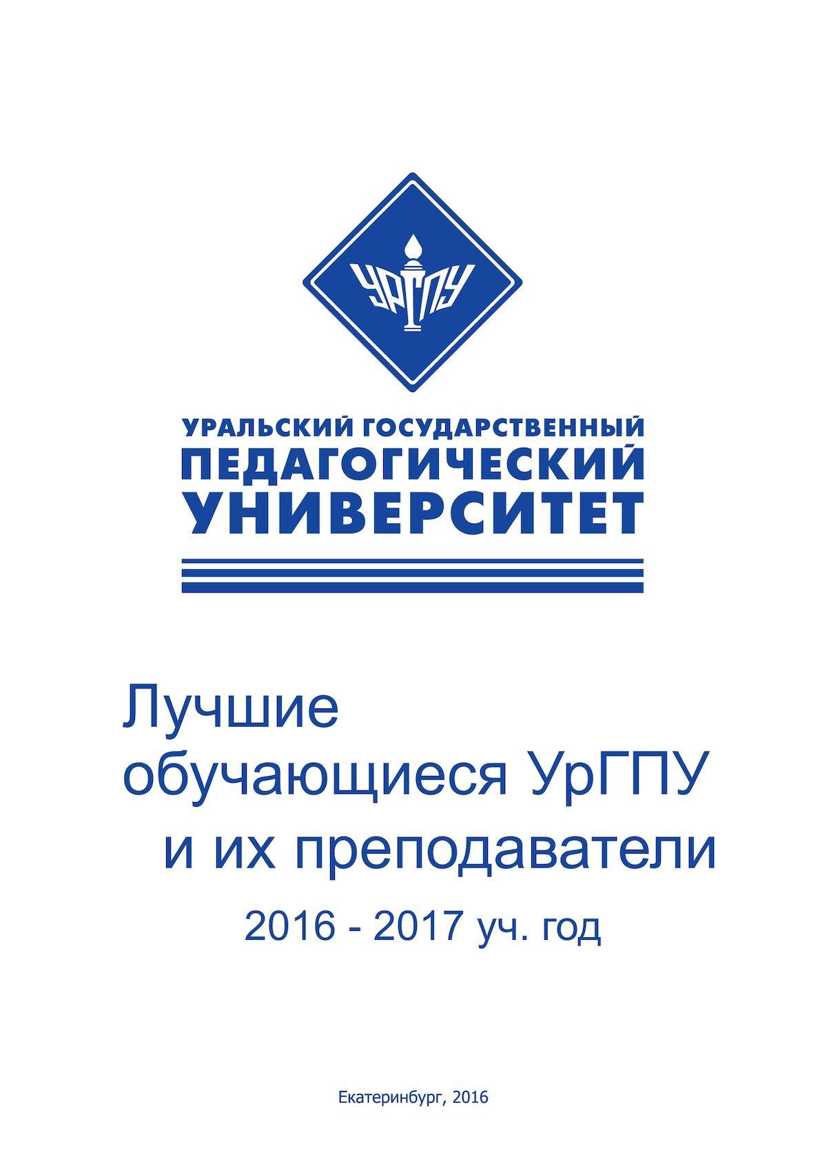 Лучшие обучающиеся и их преподаватели, УрГПУ 2016 17