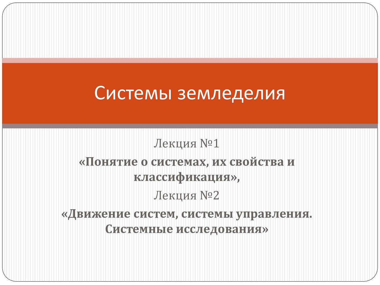 Лекция 1 и 2 Системы