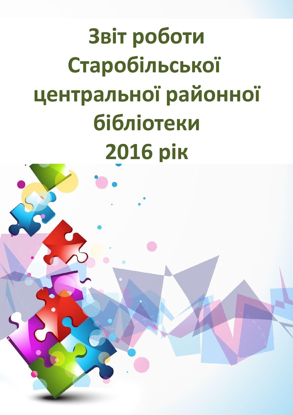 Звіт роботи Старобільської ЦРБ за 2016 рік