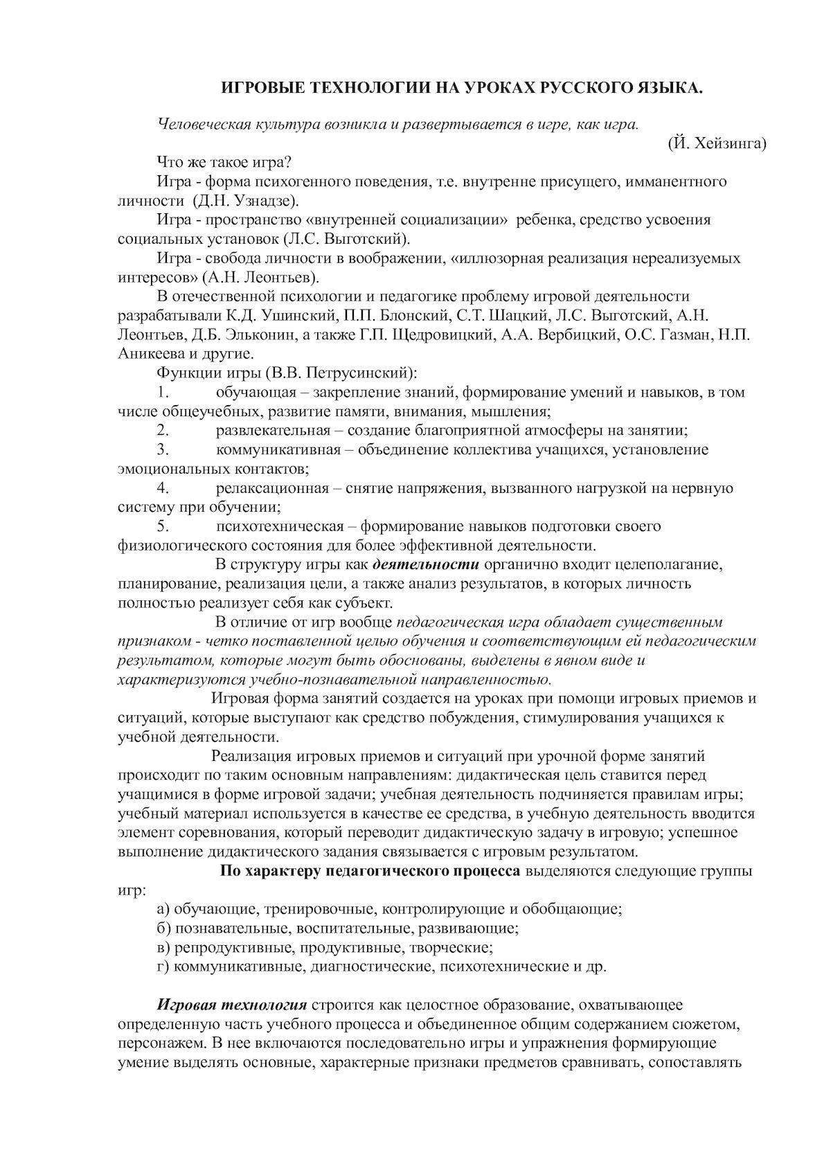 Статья игровые технологии на уроках русского языка