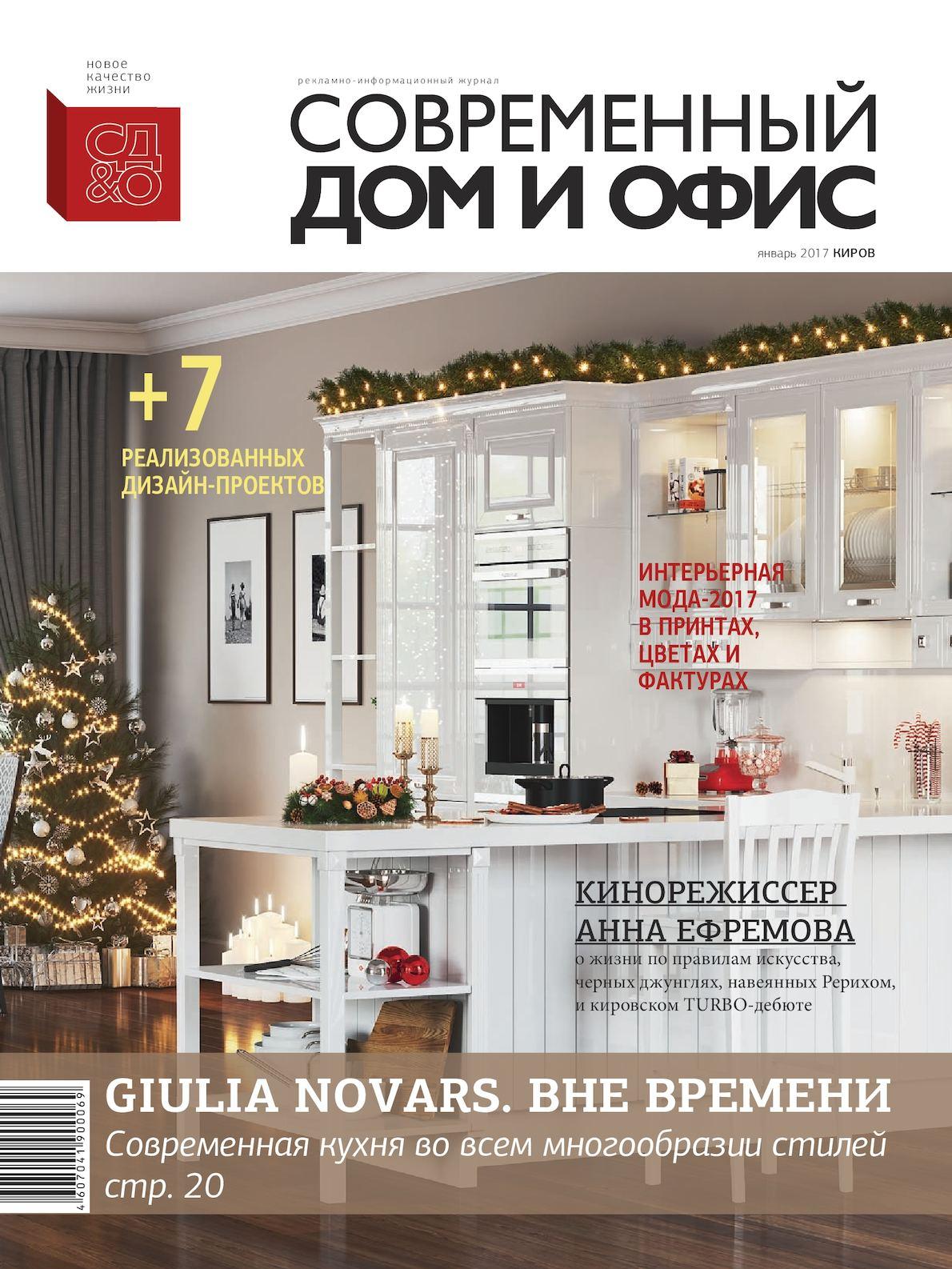 """СОВРЕМЕННЫЙ ДОМ И ОФИС.КИРОВ """"ЯНВАРЬ'17"""""""