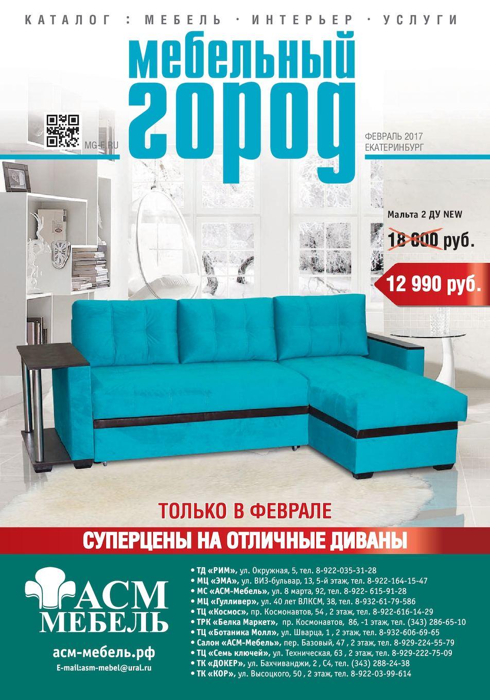 Мебельный город № 2(105) февраль 2017, журнал