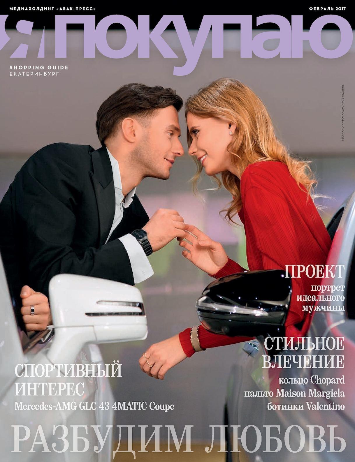 Электронная версия Shopping Guide «Я Покупаю. Екатеринбург», февраль 2017