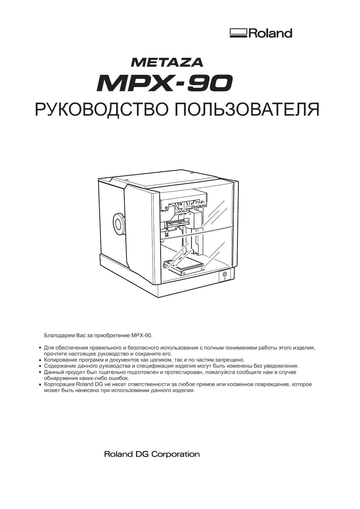 Руководство пользователя Mpx-90