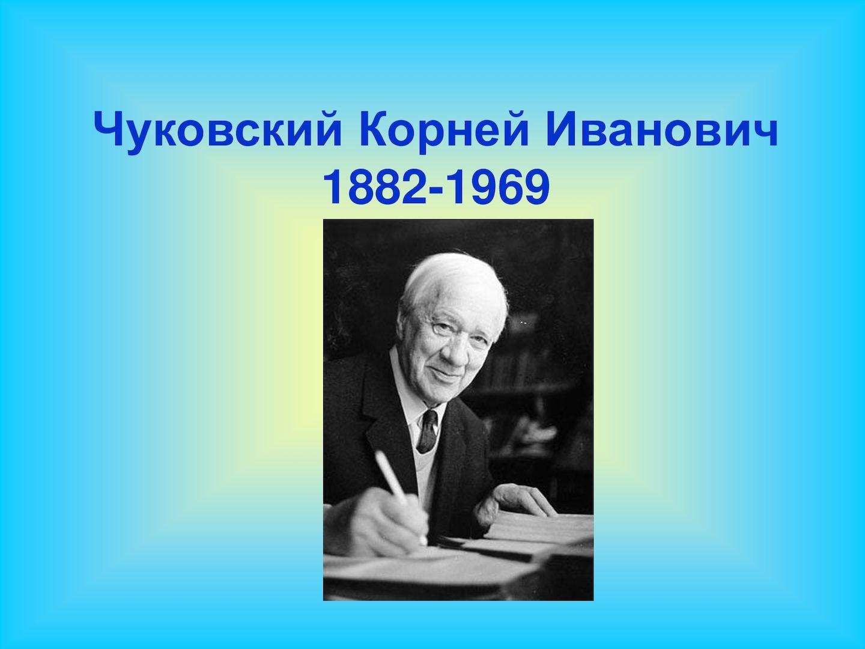 Стихи Чуковского для детей (читать) 24