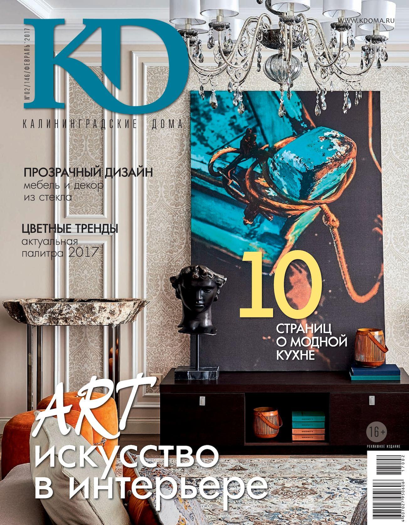 Калининградские дома №02 (146) февраль 2017