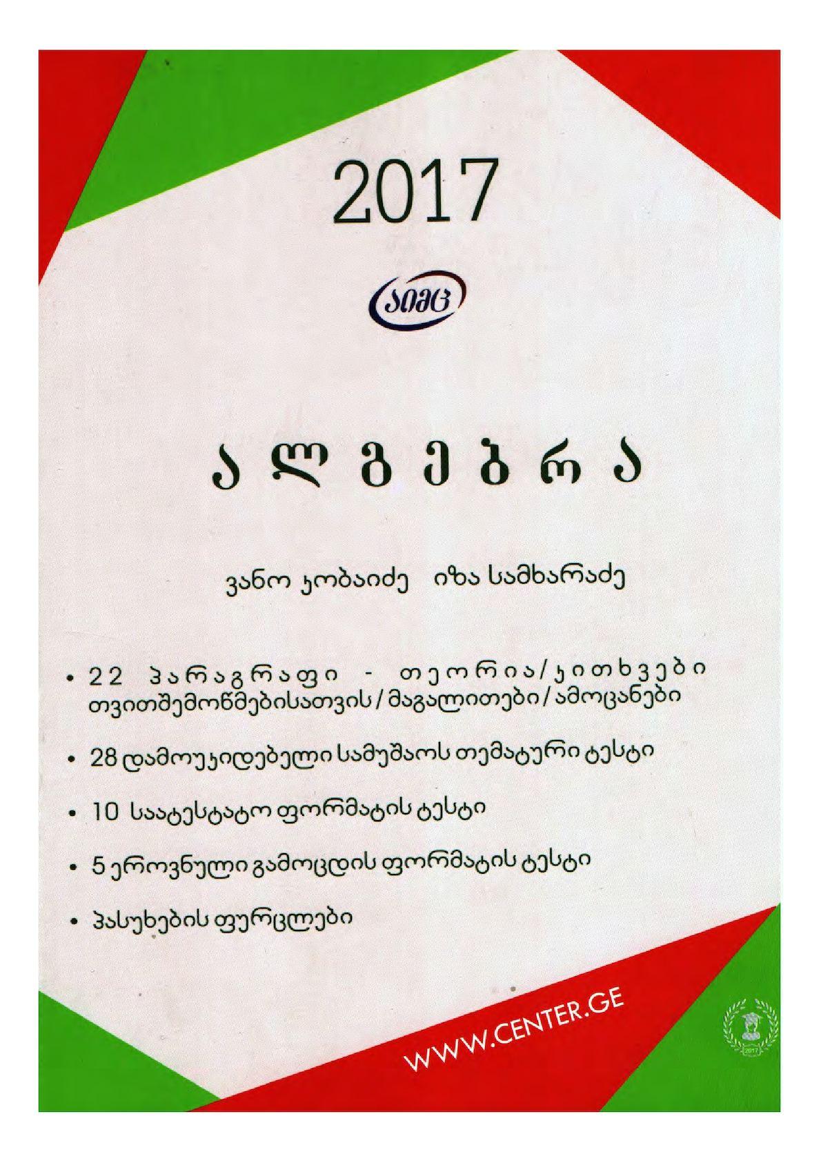 ალგებრა აიმც 2017 (ვ კობაიძე, ი სამხარაძე)