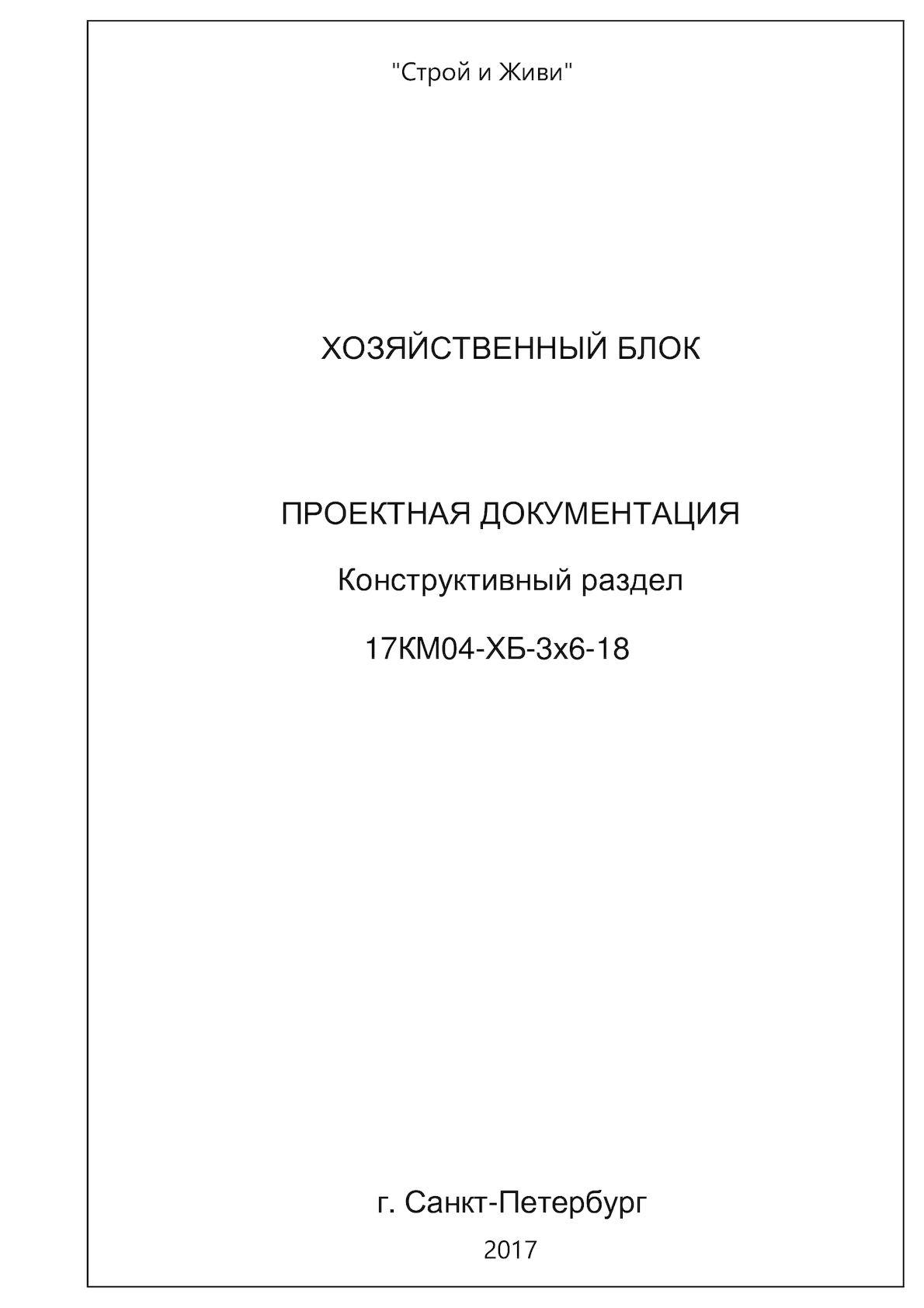 17км04 ХБ 3х6 18(кр)