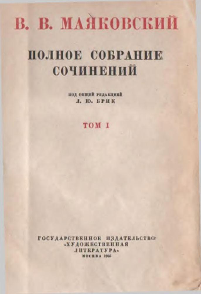 Маяковский полное собрание сочинений скачать fb2
