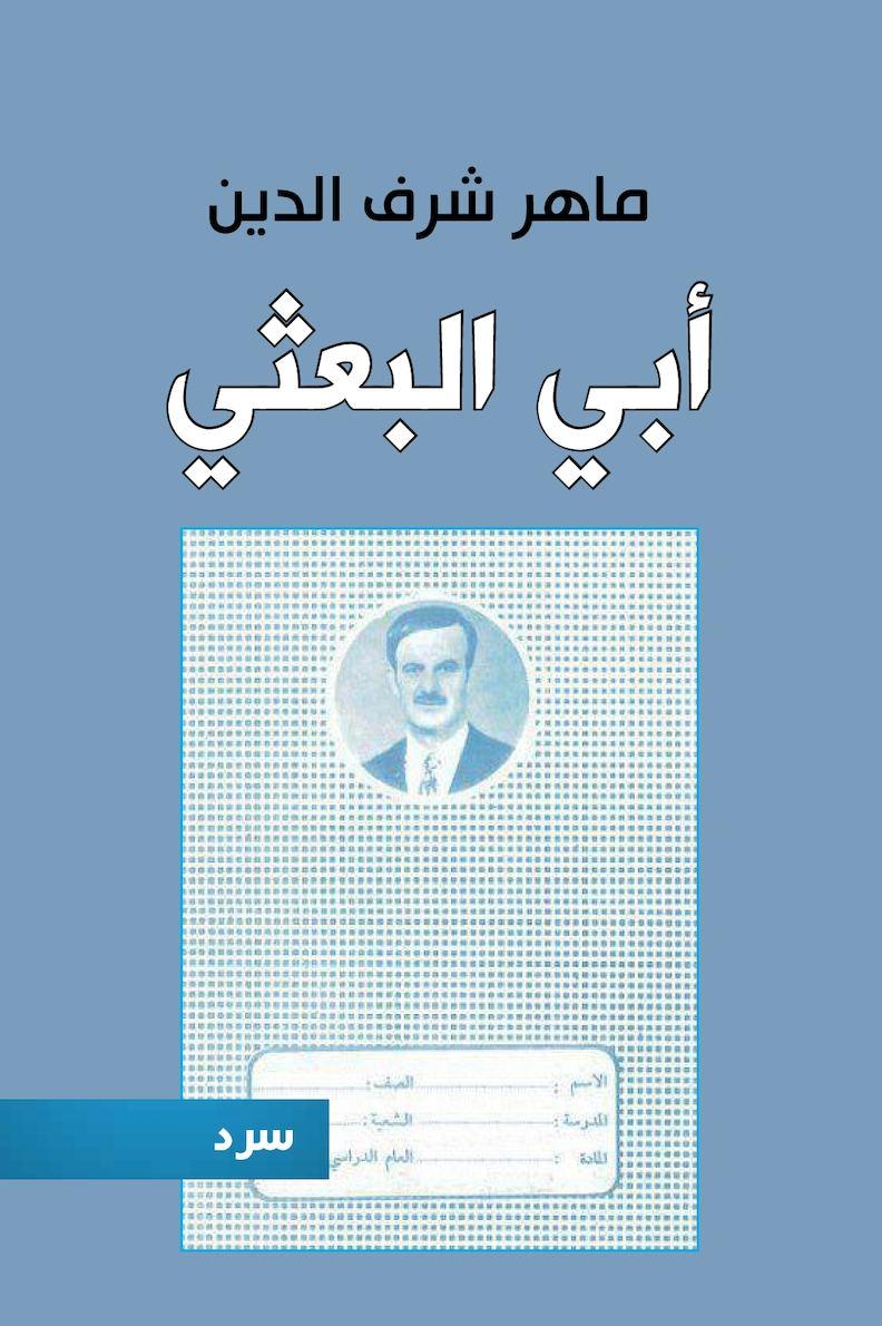 أبي البعثي - ماهر شرف الدين