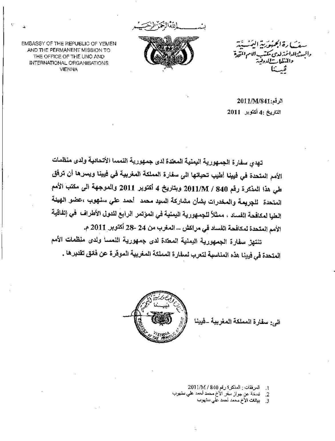Ambassade Yemen à Vienne