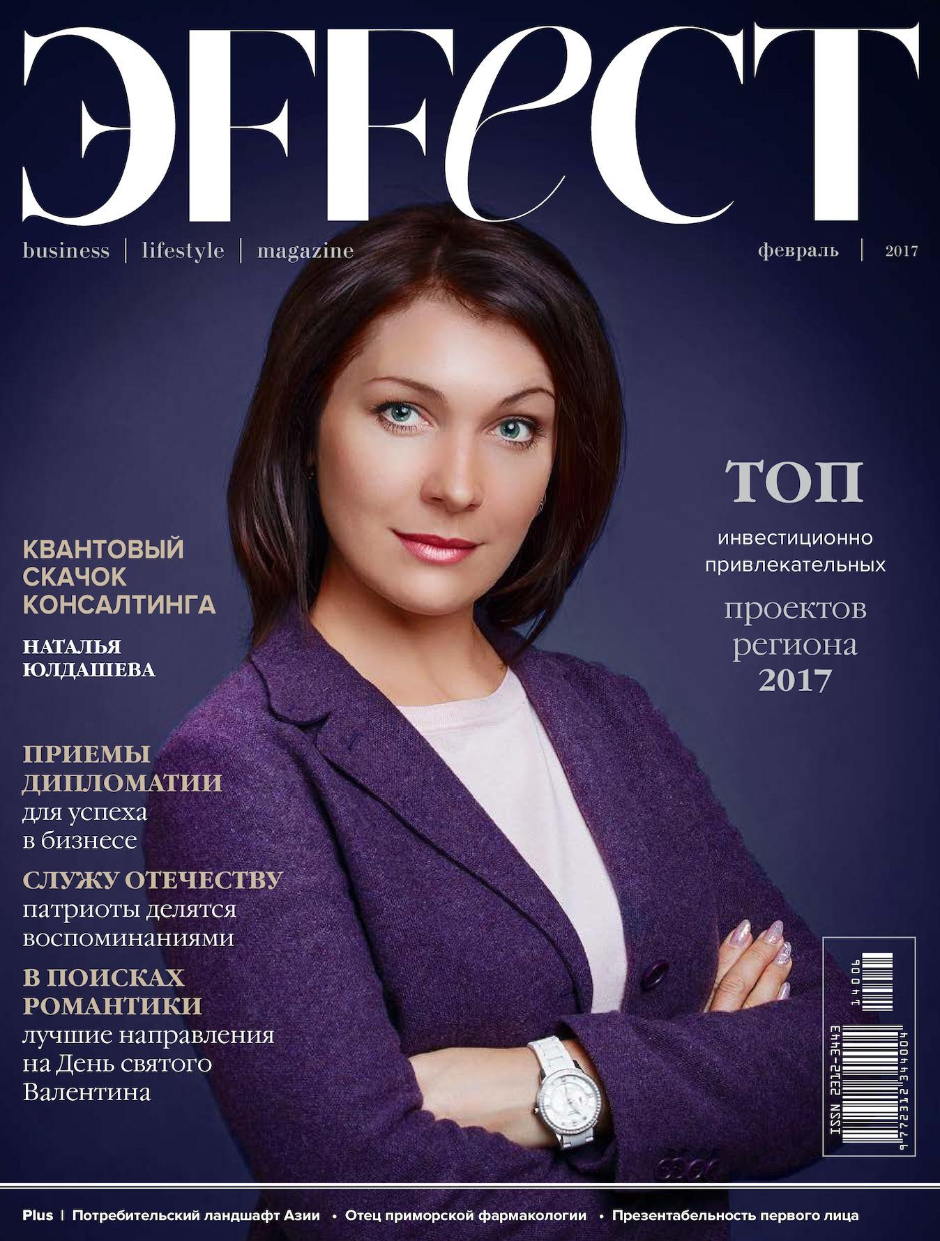 EFFECT magazine February 2017