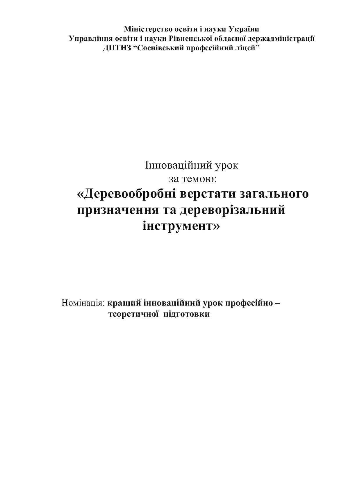 Марчук Т.М. Деревообробні верстати загального призначення та дереворізальний інструмент.
