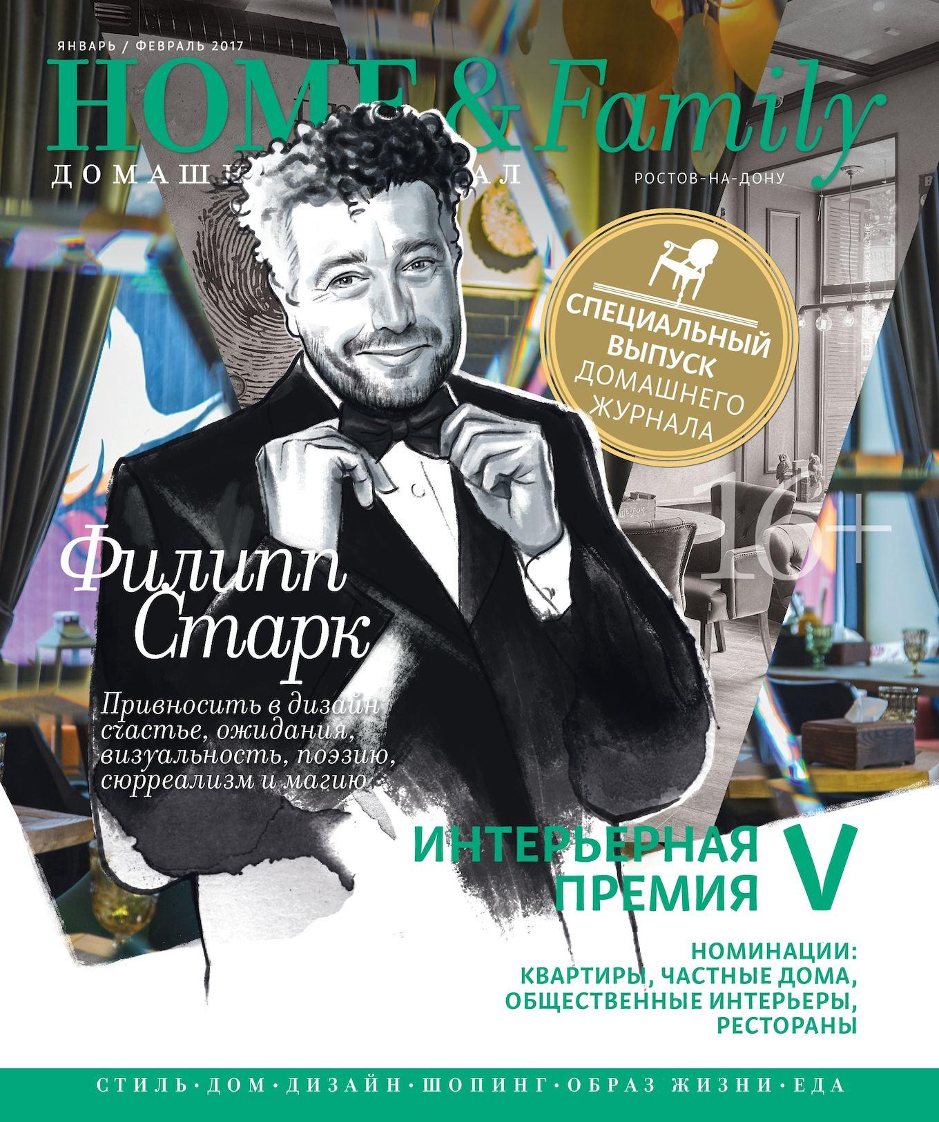 HOME&FAMILY ЯНВАРЬ-ФЕВРАЛЬ 2017
