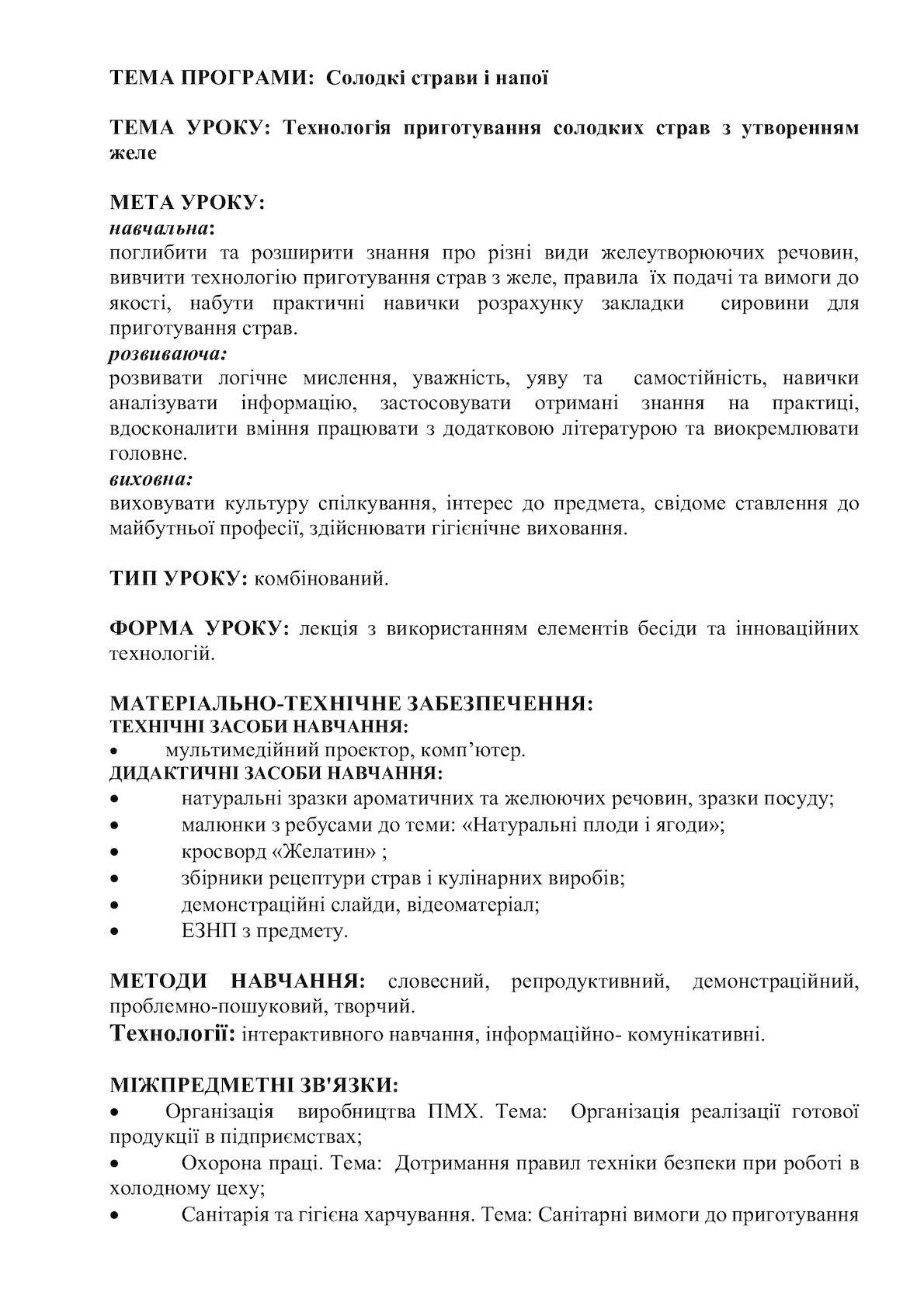 Максютинська О.В. Технологія приготування солодких страв з ... 47f08eff7fda1