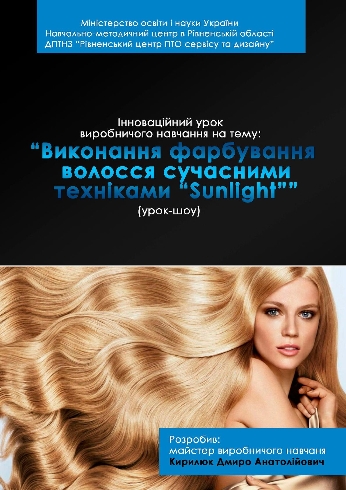 Кирилюк Д.А. Виконання фарбування волосся сучасним технічками SunLight.