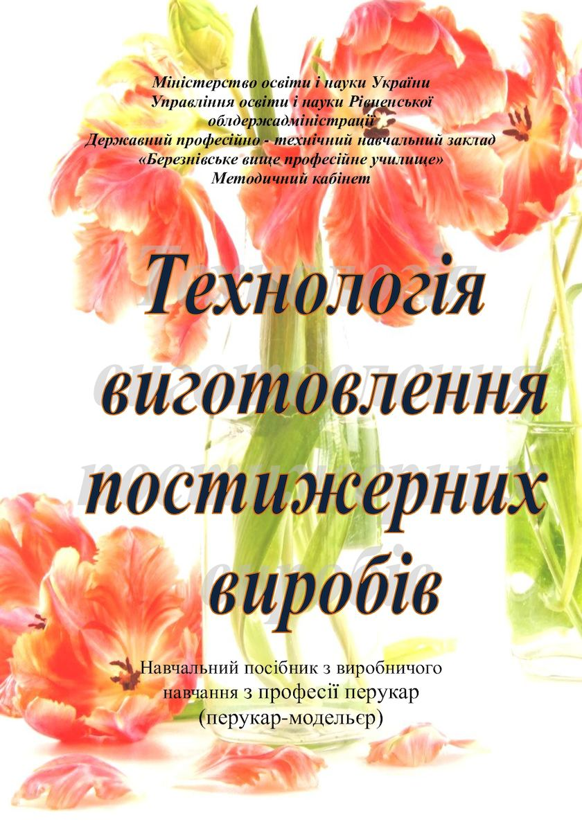 Радченко О.О. Виготовлення складних прикрас та постижерних доповнень.