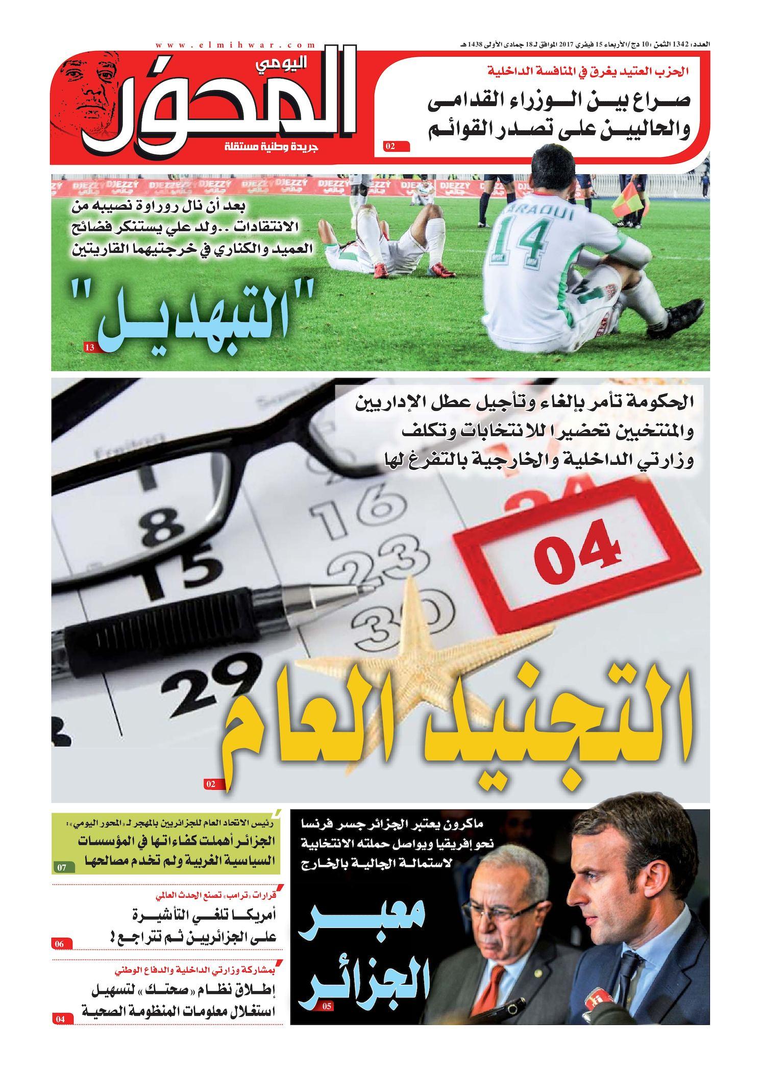 El Mihwar Centre N° 1341 Du 15 02 2017